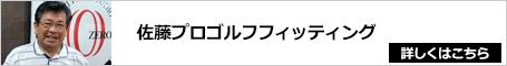 佐藤一郎 プロ/ZERO所属PGAツアープロ